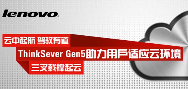 ����ThinkServer Gen5��������